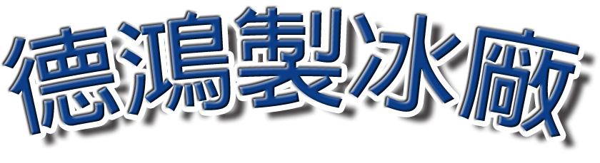 德鴻製冰廠